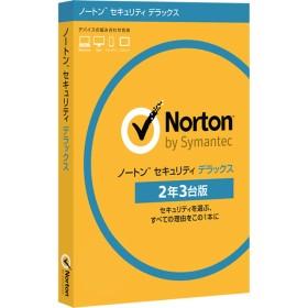 ノートン セキュリティ デラックス 2年3台版