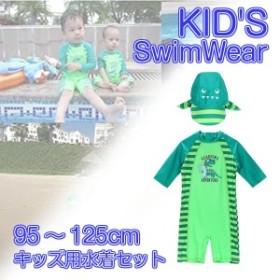 水着 男の子 セット [ ロンパース + フラップキャップ ] スイムウェア UPF50+ 水遊び パンツ プール 幼稚園