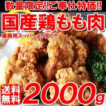 ️業務用スーパーより安い!【送料無料】国産鶏肉 もも肉 2kg 煮て良し!焼いて良し!揚げて良し!食卓の主役もも肉!!