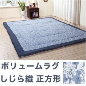 しじら織 ダブル ボリュームラグ 正方形 200cm×200cm 涼しい 肌触り 厚手 ラグ カーペット おしゃれ デザイン ラグマット じゅうたん 絨毯 代引不可