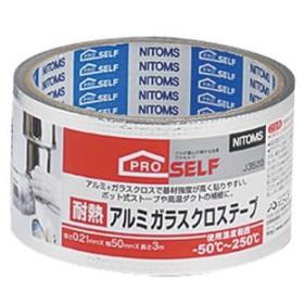 【メーカー直送】ニトムズ 日東 高温部分の補修に 耐熱アルミ ガラスクロステープ50 J3520 30巻入