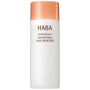 ハーバー(HABA)ケア&プロテクトネイル リムーバー
