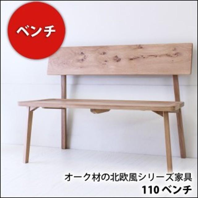 オーク材(ナラ材)の北欧風シリーズ家具「オーガニック」 110ベンチ完成品 ベンチ イス 椅子 天然木 長いす 長椅子 座りやすい