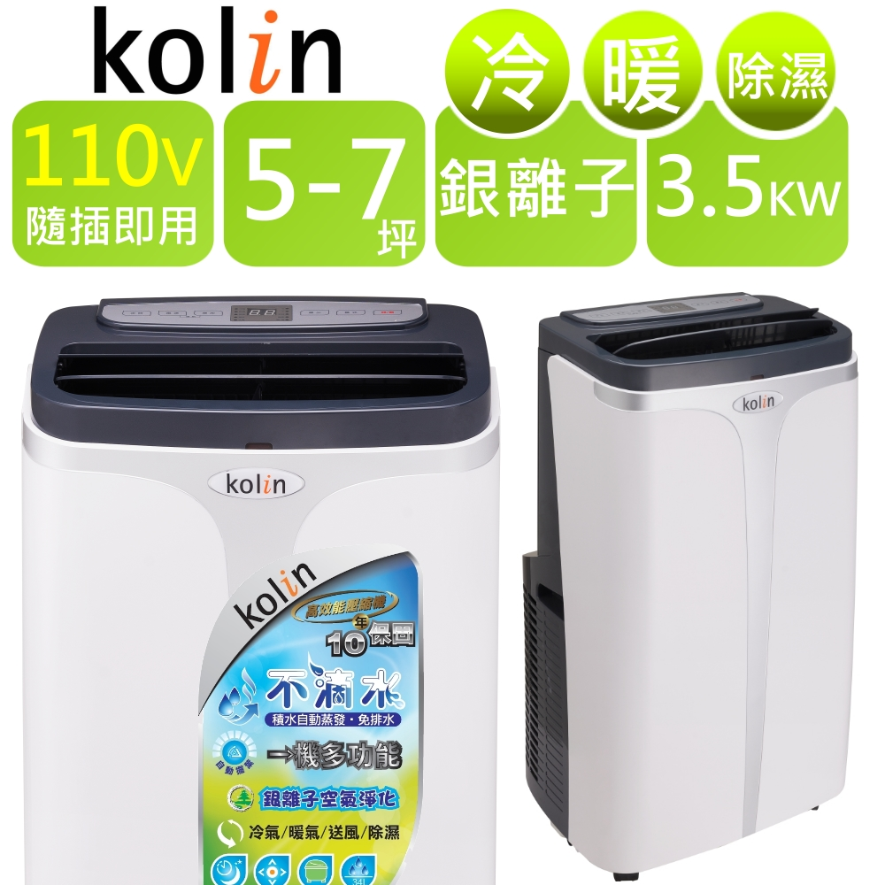 KOLIN 歌林 冷暖型 移動式空調 KD-301M05 移動式冷氣 適用5-7坪