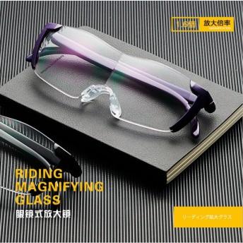 両手が自由に使える拡大鏡メガネ 1.6倍拡大鏡メガネ ルーペ お祝い 還暦 父の日 1.6倍 新聞 裁縫 母の日 プレゼント
