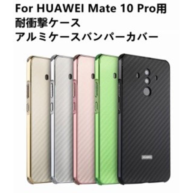 UAWEI Mate 10 Pro用アルミケースバンパーカバー 合金製カバー/金属フレーム 軽量メタル/金属アルミカバー【G930】