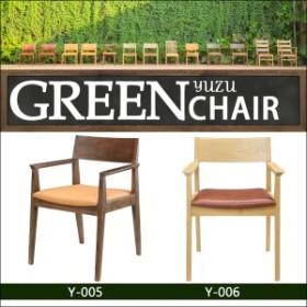 シギヤマ家具 GREEN YUZU ARM CHAIR F Y-005 Y-006 岩倉榮利デザイン