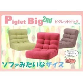 【送料無料】ポケットコイルで座り心地最高級♪ PigletBig ピグレット ビッグ セカンド 2nd ベーシック ジャンボ 座椅子 ワイド