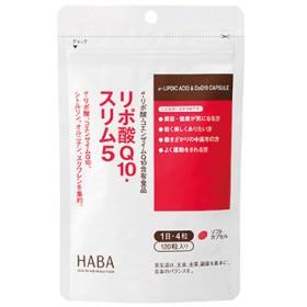 ハーバー(HABA)リポ酸Q10・スリム5
