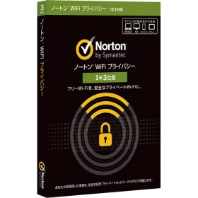 ノートン WiFi プライバシー 1年3台版