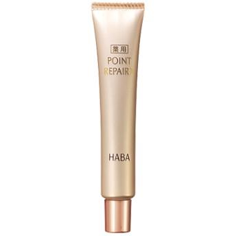 ハーバー(HABA)薬用ポイントリペアII