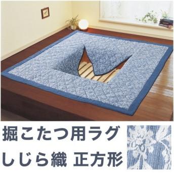 しじら織 掘こたつ用 ボリュームラグマット 正方形 200cm×200cm 涼しい 肌触り 厚手 ラグ カーペット おしゃれ デザイン ラグマット じゅうたん 絨毯 代引不可