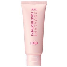 ハーバー(HABA)薬用ハンドトリートメント
