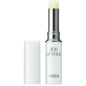 ハーバー(HABA)薬用リップスティック