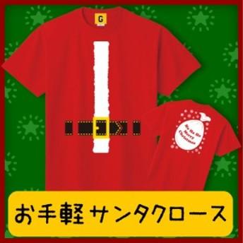 クリスマス サンタクロース tシャツ 重ね着で★手軽にサンタになれちゃうTシャツ★