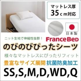 【電動ベッド対応 シーツ】のびのびぴった シーツ 6サイズ展開 SS,S,M,D,WD,Q