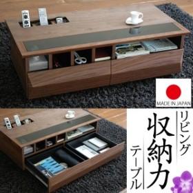 【送料無料】【日本製】サイドテーブル センターテーブル 引出し ウォールナット ウォールナット コーヒーテーブル 突板 ローテーブル