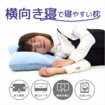 【送料無料】横向き寝で寝やすい枕 サイドスリーパーピロー JABWASH 35×56cm ( 枕 まくら パイプ 粒わた 高さ調節 洗濯OK )
