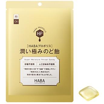 ハーバー(HABA)HABAプロポリス 潤い極みのど飴