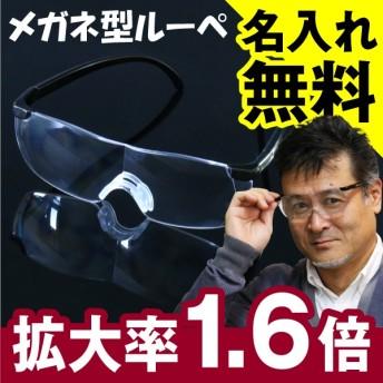 【カートクーポン使用可能!!クーポン使用でさらに割引!!】メガネルーペ 眼鏡 メガネ 名入れ プレゼント ≪グラスルーペ≫ 拡大鏡 虫眼鏡 眼鏡ルーペ
