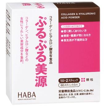 ハーバー(HABA)ぷるぷる美源