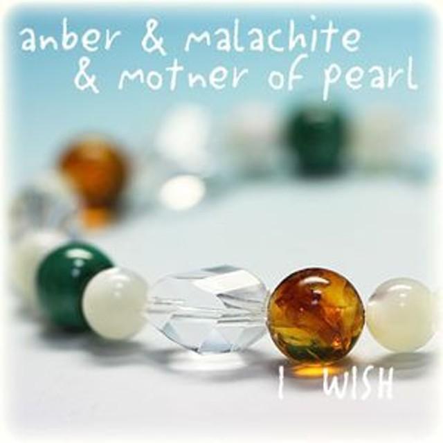 パワーストーン 天然石 ブレスレット 「 琥珀・マラカイトとマザーオブパールのブレス 」 クリスタル(水晶) アクセサリー 厄除け 魔除け