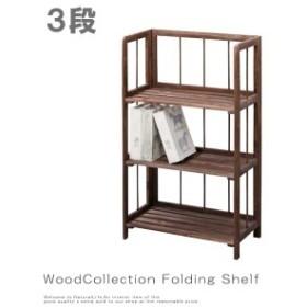 WoodCollection ウッドコレクション フォールディングシェルフ3段 (収納,木製,天然木,おしゃれ,カントリー,3段,棚)
