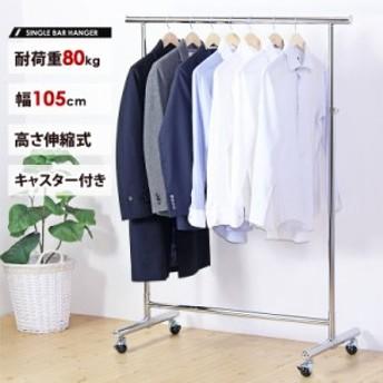 SingleHanger シングルハンガー (クローゼット収納 ハンガーラック ホワイト 白 衣服収納 シンプル おすすめ おしゃれ)
