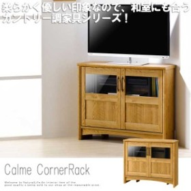 Calme カルム コーナーラック (コーナー 収納 角 ナチュラル リビング カントリー レトロ コーナー ブラウン 木製)