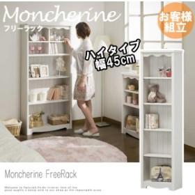 Moncherine モンシェリーヌ フリーラック ハイタイプ 幅45cm (オープンラック リビング収納 ホワイト 白家具 可愛い シャビー)