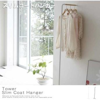 Tower タワー スリムコートハンガー (コート掛け クローゼット ハンガー ハンガーラック 白 黒 ホワイト ブラック)