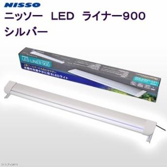 アウトレット品 ニッソー LED ライナー900 シルバー 90cm水槽用照明 ライト 熱帯魚 水草 同梱不可 アクアリウムライ
