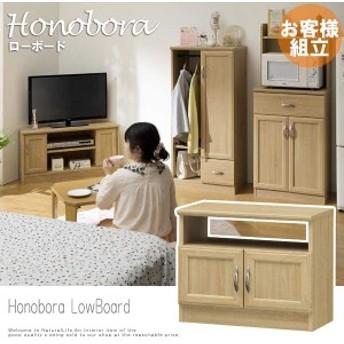 Honobora ホノボーラ ローボード (ナチュラル テレビ台 テレビボード コンパクト  北欧 1人暮らし シンプル 木製 おしゃれ)