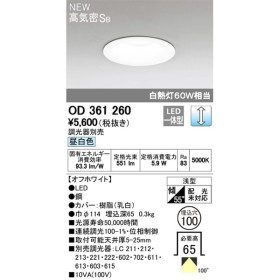 βオーデリック/ODELIC 超浅型【OD361260】ベースダウンライト LED一体型 調光 昼白色 オフホワイト 調光器別売