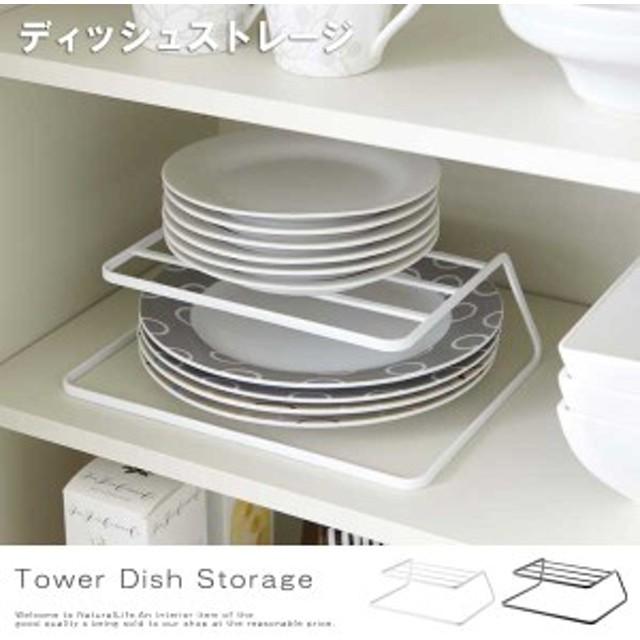 Tower タワー ディッシュストレージ (皿置き ディッシュスタンド 食器スタンド 食器棚 キッチン キッチン収納)