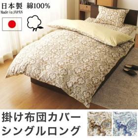 日本製 綿100% カバリエレ・アズーロ 更紗柄 掛け布団カバー シングルロングサイズ 150×210cm 寝具カバー 布団カバー