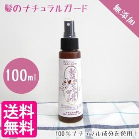 髪のナチュラルガード アロマオイル ヘアスプレー 100ml 無添加 天然成分 殺虫剤不使用 沖縄子育て良品