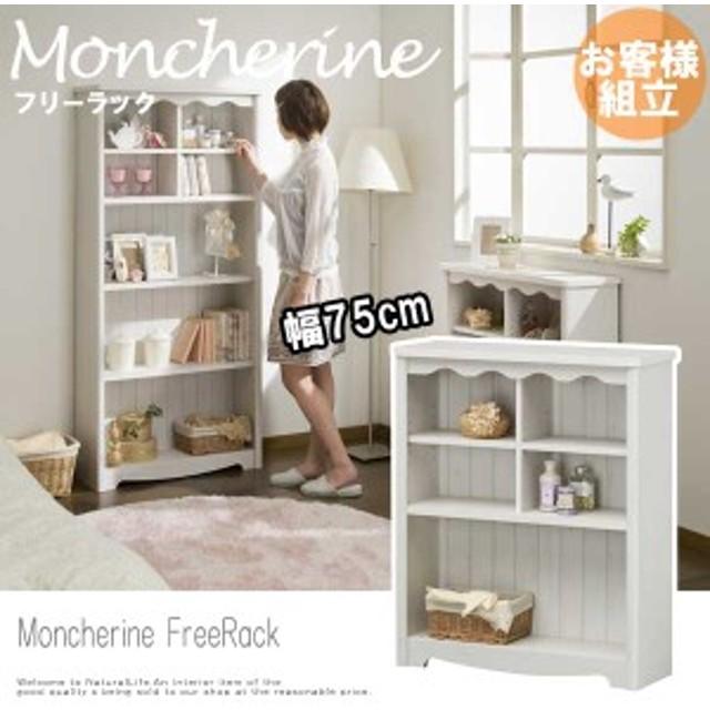 Moncherine モンシェリーヌ フリーラック 幅75cm (オープンラック リビング収納 ホワイト 白家具 可愛い シャビー 姫 アンティーク)