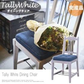 TallyWhite タリーホワイト ダイニングチェア (フレンチ ヨーロピアン デスクチェア 椅子 アンティーク デニム生地 おしゃれ)