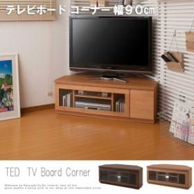 TED テッド TVボード コーナー 幅90cm (北欧 天然木 木製 TV台 ローボード ナチュラル ブラウン おしゃれ おすすめ 国産)