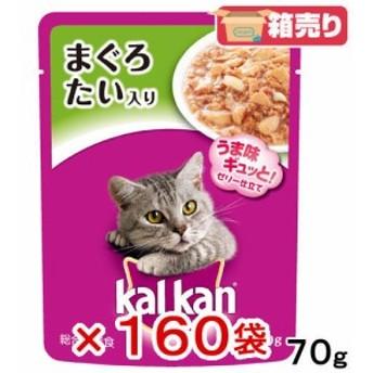 カルカン パウチ ジューシーゼリー仕立て まぐろとたい 成猫用 70g カルカン 160袋入 沖縄別途送料 キャットフード