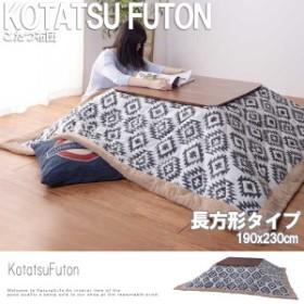 KotatsuFuton こたつ布団 正方形 190x230cm (掛け布団 北欧 ホワイト 柄物 こたつ用 もこもこ 冬物 おすすめ おしゃれ)