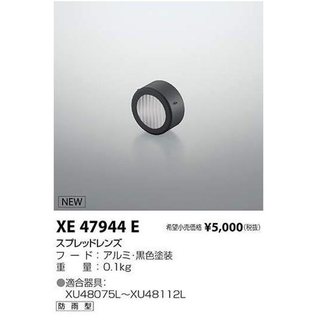 XE47944E コイズミ照明 スプレッドレンズ(黒色)