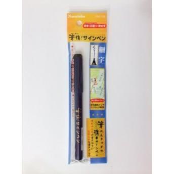 【筆ペン】くれ竹 筆携!サインペン細字 PK2-10S