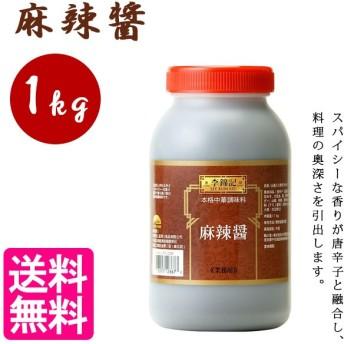 李錦記 リキンキ 麻ラー醤 1kg 調味料 本場の味 本格中華調味料 麻辣醤
