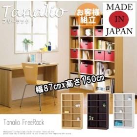 Tanalio タナリオ フリーラック 幅87cmx高さ150cm (オープンラック 多サイズ 本棚 シンプル リビング収納 国産 日本製 ナチュラル)
