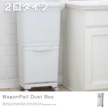 WagonPail ワゴンペール ダストボックス 2口タイプ (45L,45リットル,ゴミ箱,ダストボックス,スリム,ホワイト,おすすめ)