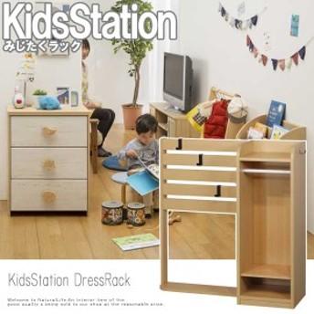KidsStation キッズステーション みじたくラック (子供部屋 キッズ家具 ランドセル リビング収納 キッズ用)