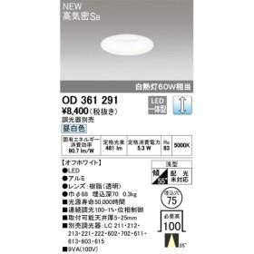 βオーデリック/ODELIC ミディアム配光【OD361291】ベースダウンライト LED一体型 調光 昼白色 オフホワイト 調光器別売