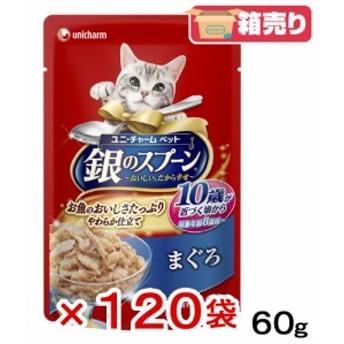 銀のスプーン パウチ 10歳が近づく頃から まぐろ 60g 120袋入 超高齢猫用 沖縄別途送料 キャットフード
